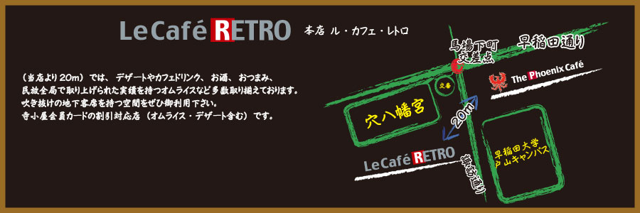 lecaferetro_map_banner_wide